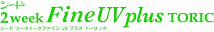ツーウィークファインUVプラストーリック
