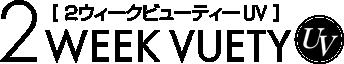 2ウィークビューティーUV